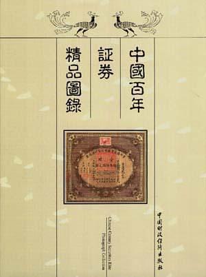 中国百年证券精品图录