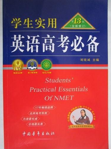 学生实用英语高考必备