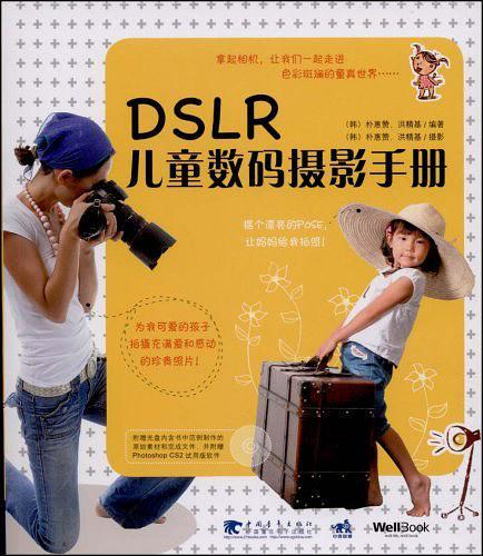 DSLR儿童数码摄影手册