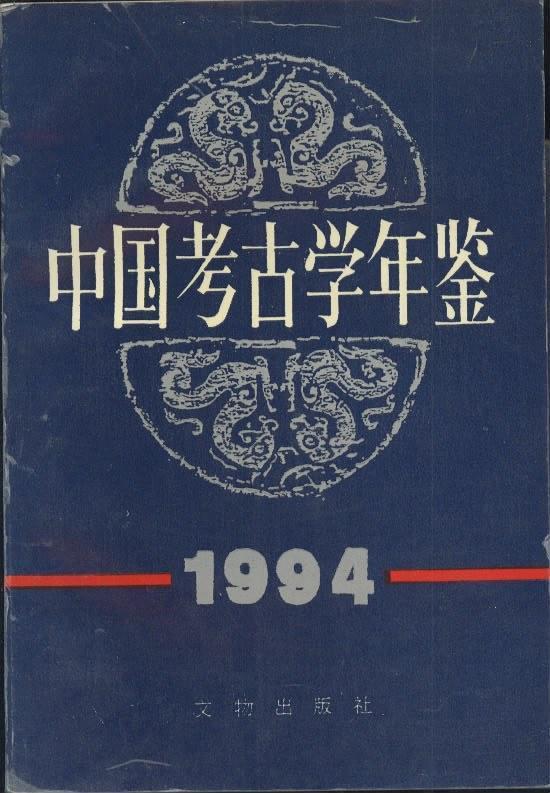 中国考古学年鉴.1994