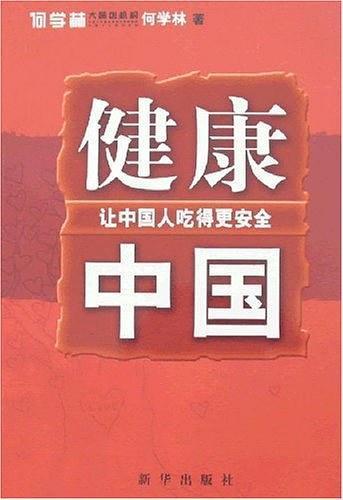 健康中国-让中国人吃得更安全