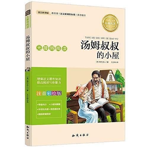 小学语文新课标必读丛书:汤姆叔叔的小屋(注音彩绘版)(无障碍阅读)
