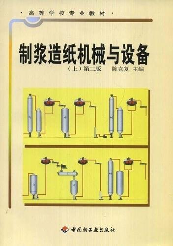 制浆造纸机械与设备(上)