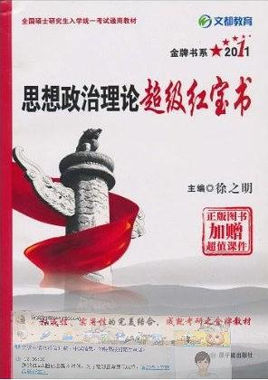 2012考研思想政治理论超级红宝书