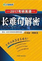 2017考研英语长难句解密