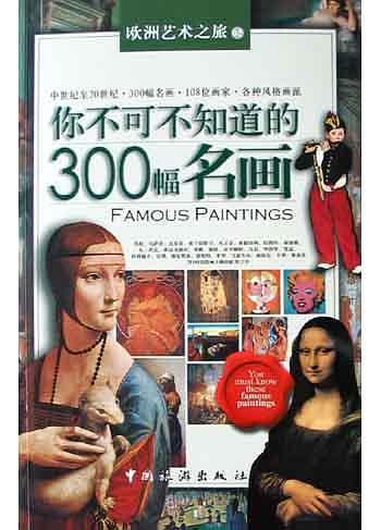 你不可不知道的300幅名画