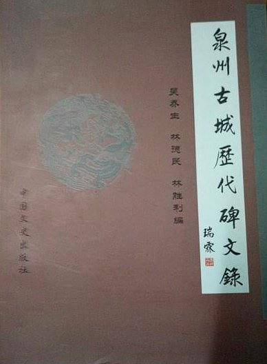 泉州古城历代碑文录