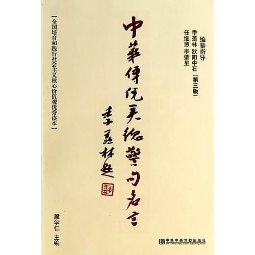 中华传统美德警句名言(第三版)
