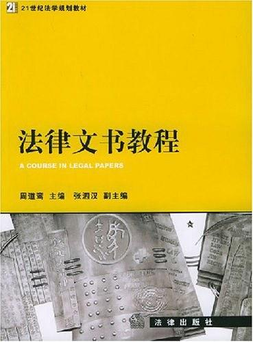 法律文书教程