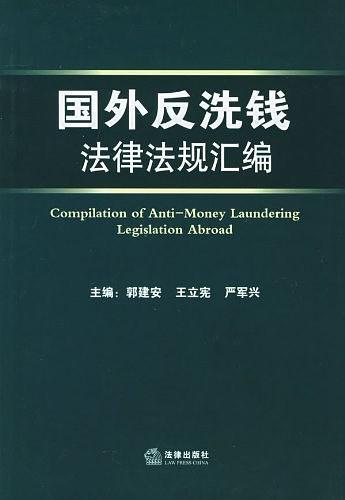 国外反洗钱法律法规汇编