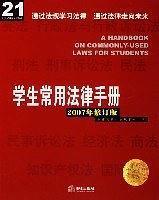 学生常用法律手册-买卖二手书,就上旧书街