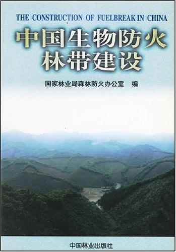 中��生物防火林�ЫㄔO