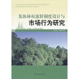 集体林权流转制度设计与市场行为研究