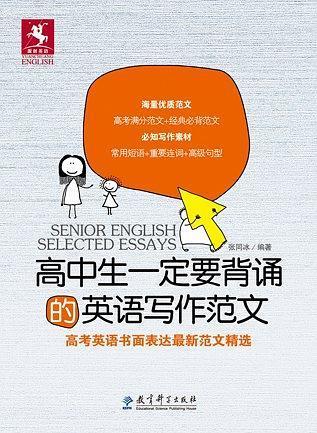 高中生一定要背诵的英语写作范文