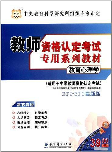 2012-2013教师资格认定考试专用系列教材-《教育心理学》