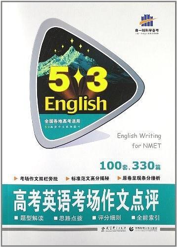 2014版·5·3英语·高考英语考场作文点评