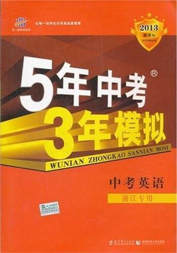 2013-中考英语-5年中考3年模拟-新课标-北京专用