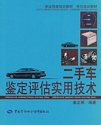 二手车鉴定评估实用技术