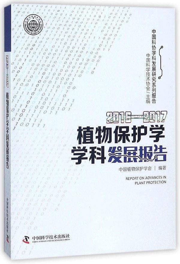 2016-2017植物保护学学科发展报告/中国科协学科发展研究系列报告
