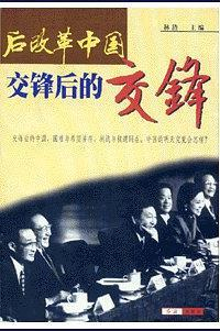 后改革中国