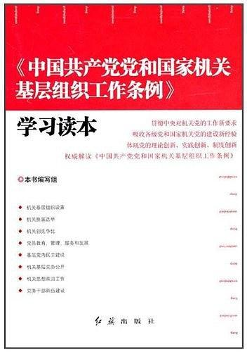 中国共产党党和国家机关基层组织工作条例学习读本