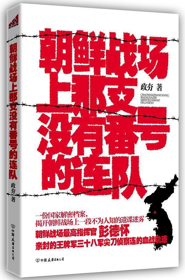 朝鲜战场上那支没有番号的连队-买卖二手书,就上旧书街