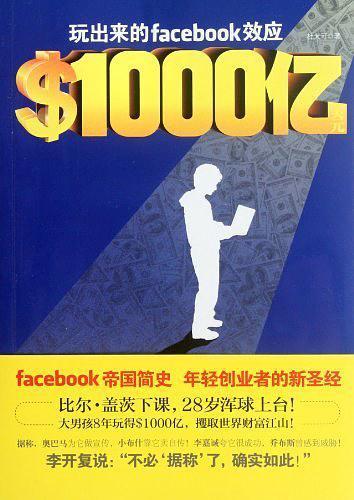$1000亿美元-玩出来的facebook效应