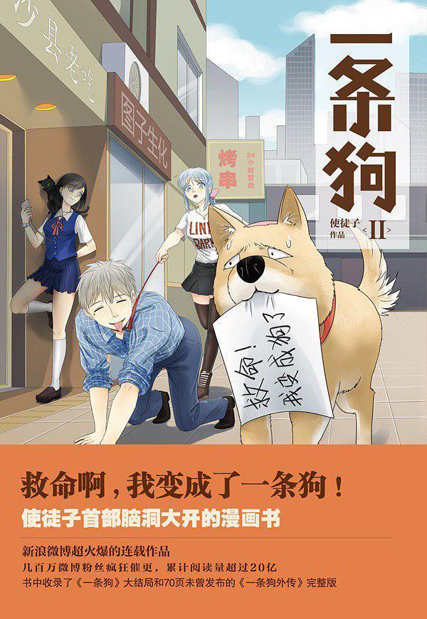 一条狗Ⅱ-买卖二手书,就上旧书街