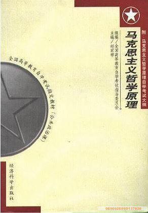 马克思主义哲学原理-买卖二手书,就上旧书街