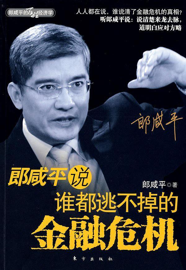 郎咸平说:谁都逃不掉的金融危机-买卖二手书,就上旧书街