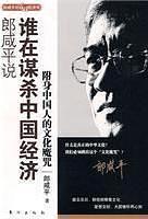 郎咸平说:谁在谋杀中国经济-买卖二手书,就上旧书街