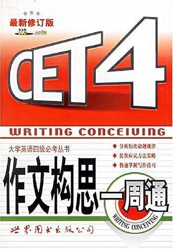 CET4听力过关双周通