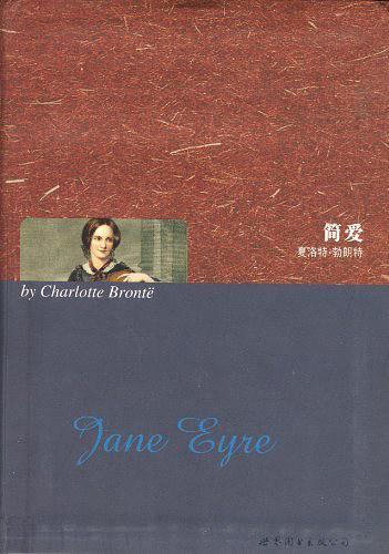 简爱-买卖二手书,就上旧书街