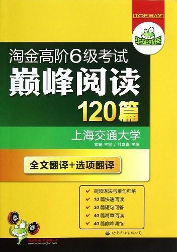 淘金高阶6级考试巅峰阅读120篇-买卖二手书,就上旧书街