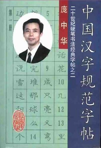 中国汉字规范字帖-买卖二手书,就上旧书街