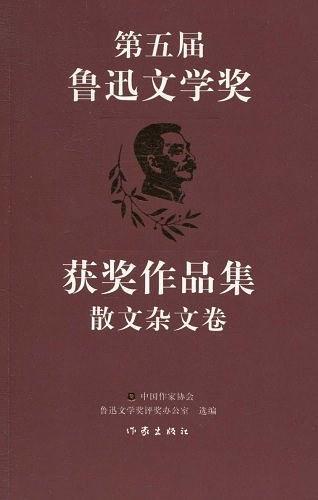 第五届鲁迅文学奖获奖作品集·散文杂文卷