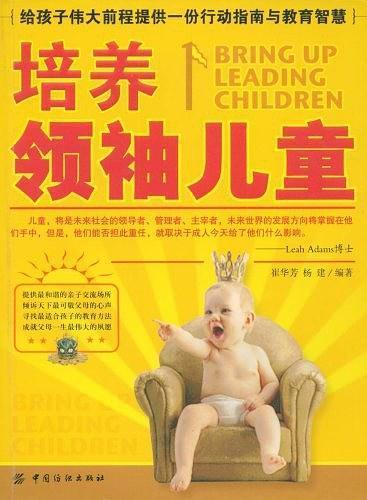 培养领袖儿童