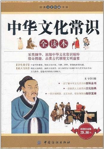 中华文化常识全读本