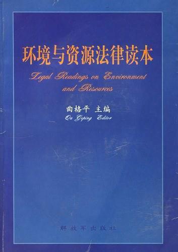 环境与资源法律读本