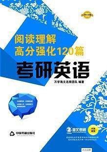 2014最新版全国硕士研究生入学考试用书