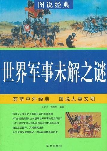 世界军事未解之谜-买卖二手书,就上旧书街