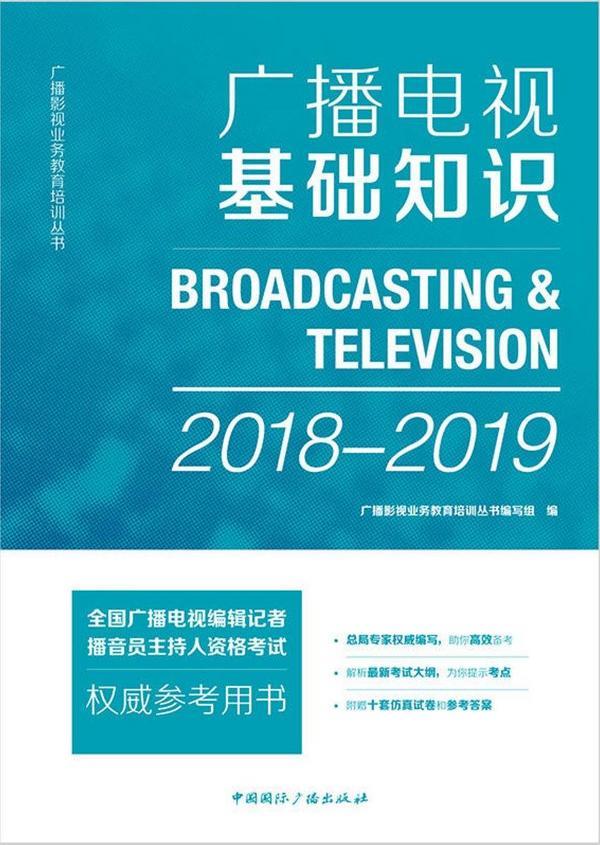 广播电视基础知识