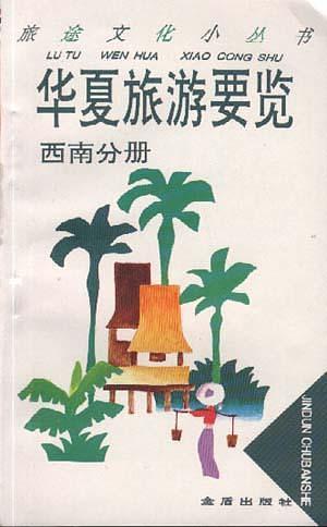 华夏旅游要览--西南分册-买卖二手书,就上旧书街