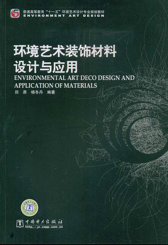 环境艺术装饰材料设计与应用