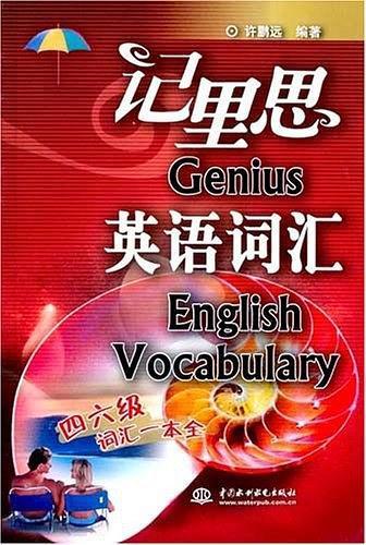 记里思英语词汇