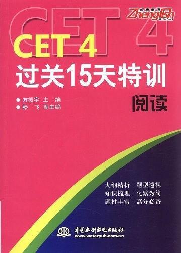 CET4过关15天特训