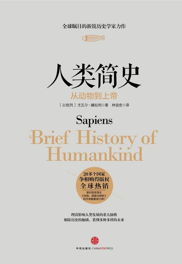 人类简史(已删除)-买卖二手书,就上旧书街