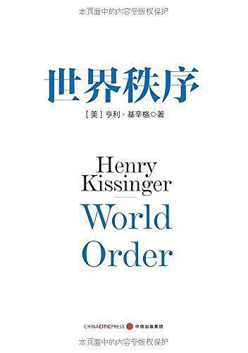 世界秩序-买卖二手书,就上旧书街
