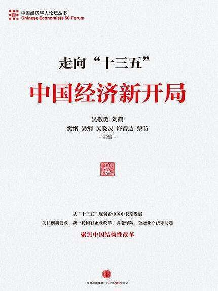 中国经济新开局