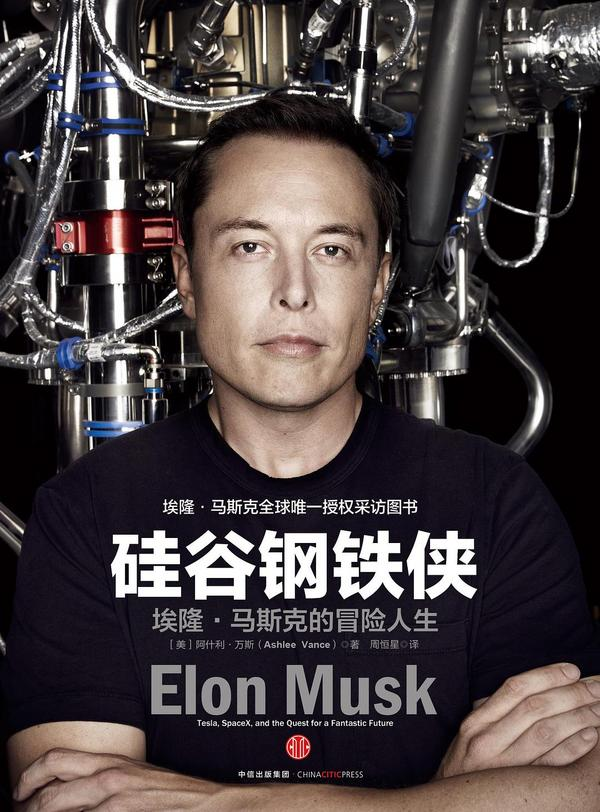 硅谷钢铁侠-买卖二手书,就上旧书街